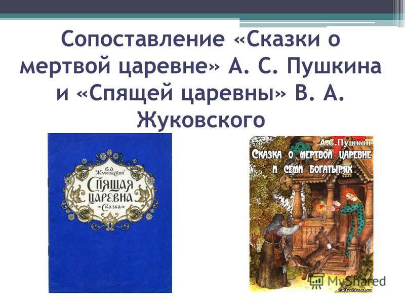 Сопоставление «Сказки о мертвой царевне» А. С. Пушкина и «Спящей царевны» В. А. Жуковского