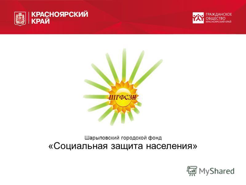 Шарыповский городской фонд «Социальная защита населения»