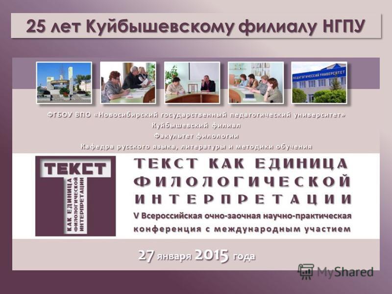 25 лет Куйбышевскому филиалу НГПУ