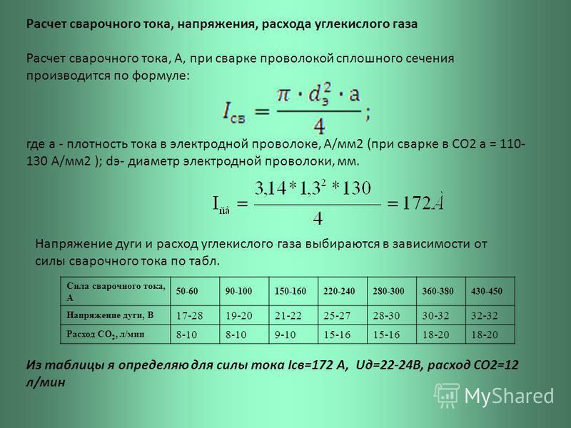 Расчет сварочного тока, напряжения, расхода углекислого газа Расчет сварочного тока, А, при сварке проволокой сплошного сечения производится по формуле: где а - плотность тока в электродной проволоке, А/мм 2 (при сварке в СО2 а = 110- 130 А/мм 2 ); d
