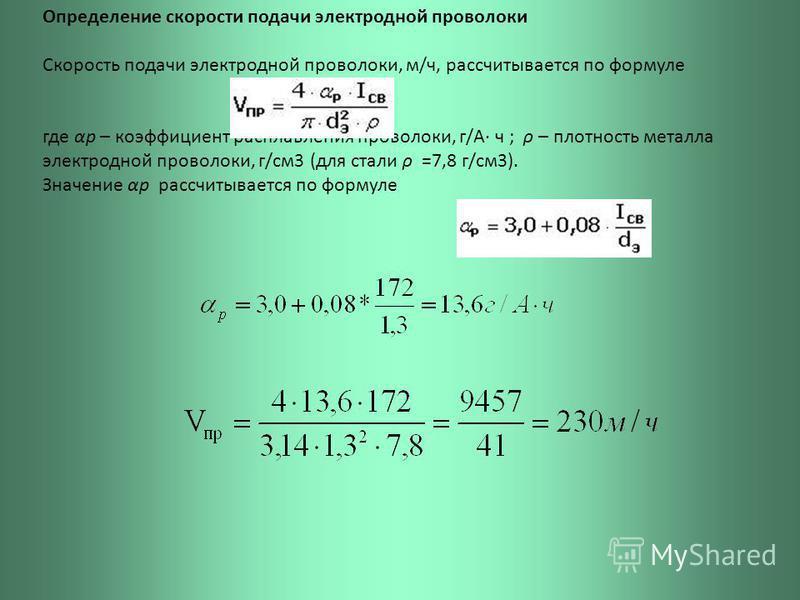 Определение скорости подачи электродной проволоки Скорость подачи электродной проволоки, м/ч, рассчитывается по формуле где αр – коэффициент расплавления проволоки, г/А· ч ; ρ – плотность металла электродной проволоки, г/см 3 (для стали ρ =7,8 г/см 3