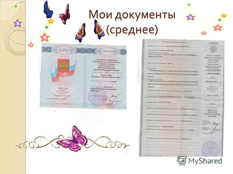 Мои документы ( среднее )