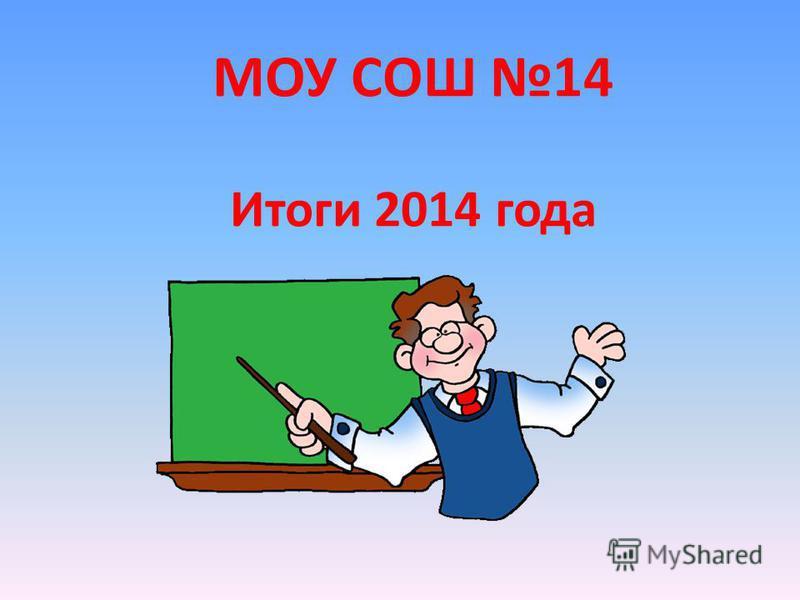МОУ СОШ 14 Итоги 2014 года