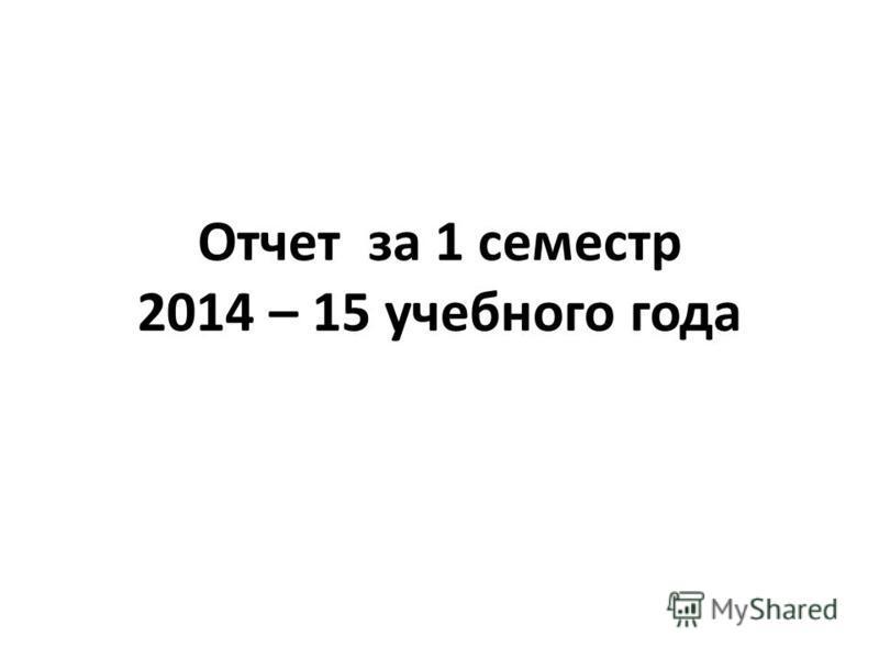 Отчет за 1 семестр 2014 – 15 учебного года