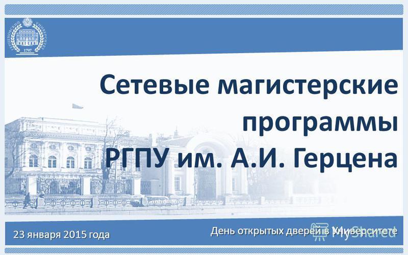 23 января 2015 года Сетевые магистерские программы РГПУ им. А.И. Герцена День открытых дверей в Университете