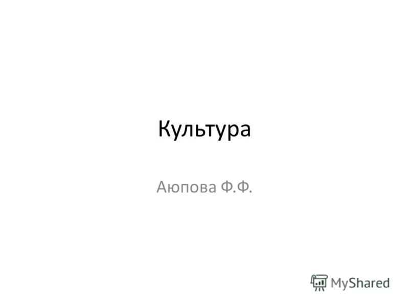 Культура Аюпова Ф.Ф.