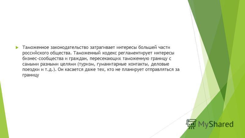 Таможенное законодательство затрагивает интересы большей части российского общества. Таможенный кодекс регламентирует интересы бизнес-сообщества и граждан, пересекающих таможенную границу с самыми разными целями (туризм, гуманитарные контакты, деловы