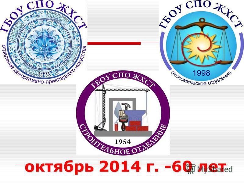 октябрь 2014 г. -60 лет