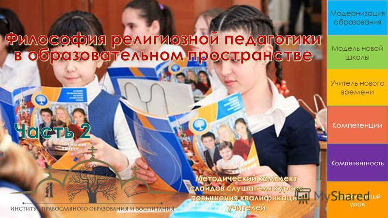 Модернизация образования Модель новой школы Учитель нового времени Компетенции Компетентность Современный урок