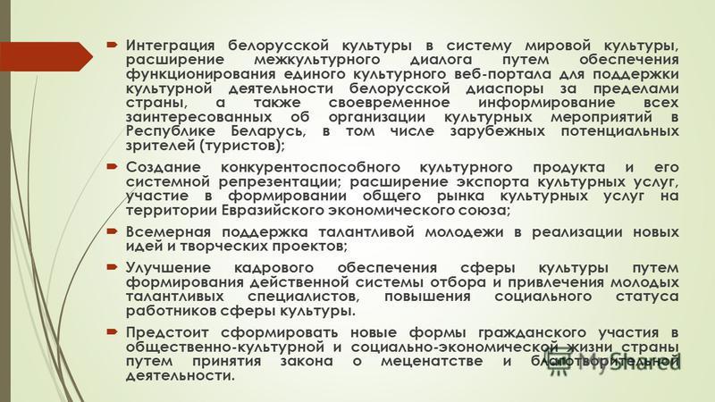 Интеграция белорусской культуры в систему мировой культуры, расширение межкультурного диалога путем обеспечения функционирования единого культурного веб-портала для поддержки культурной деятельности белорусской диаспоры за пределами страны, а также с