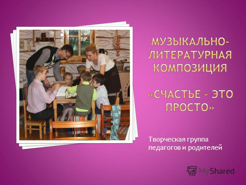 Творческая группа педагогов и родителей