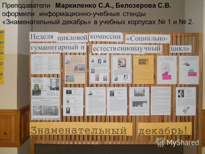 Преподаватели Маркиленко С.А., Белозерова С.В. оформили информационно-учебные стенды «Знаменательный декабрь» в учебных корпусах 1 и 2.