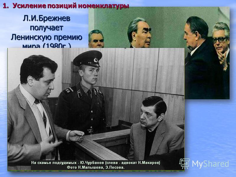 Л.И.Брежнев получает Ленинскую премию мира (1980 г.) 1. Усиление позиций номенклатуры