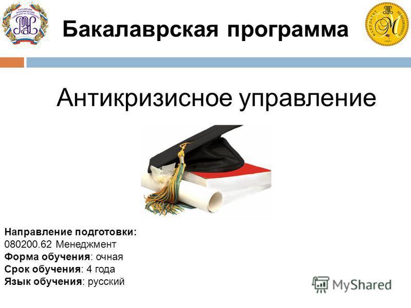 Бакалаврская программа Антикризисное управление Направление подготовки: 080200.62 Менеджмент Форма обучения: очная Срок обучения: 4 года Язык обучения: русский