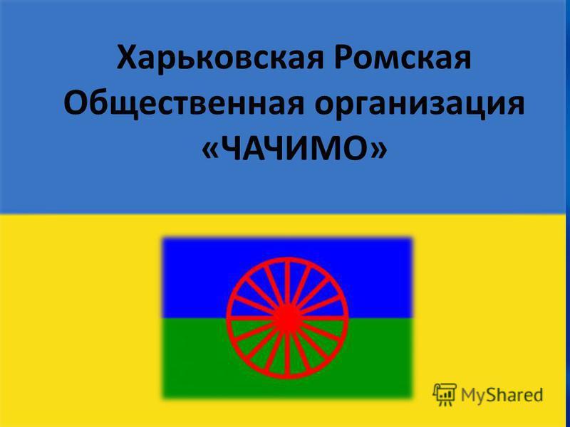 Харьковская Ромская Общественная организация «ЧАЧИМО»