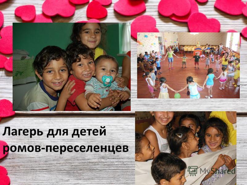 Лагерь для детей ромов-переселенцев
