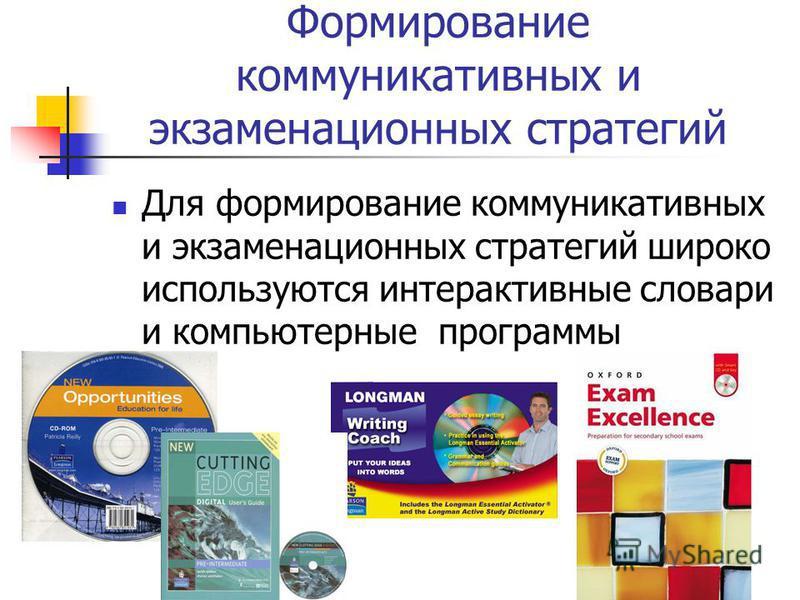 Формирование коммуникативных и экзаменационных стратегий Для формирование коммуникативных и экзаменационных стратегий широко используются интерактивные словари и компьютерные программы