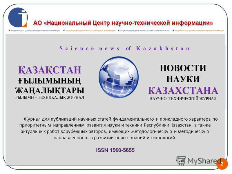 Журнал для публикаций научных статей фундаментального и прикладного характера по приоритетным направлениям развития науки и техники Республики Казахстан, а также актуальных работ зарубежных авторов, имеющих методологическую и методическую направленно