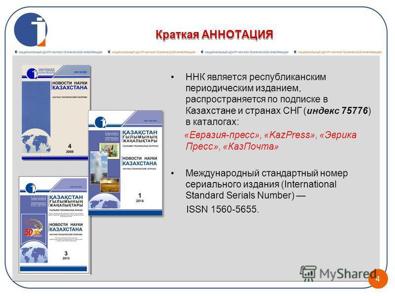 4 ННК является республиканским периодическим изданием, распространяется по подписке в Казахстане и странах СНГ (индекс 75776) в каталогах: «Евразия-пресс», «KazPress», «Эврика Пресс», «Каз Почта» Международный стандартный номер сериального издания (I