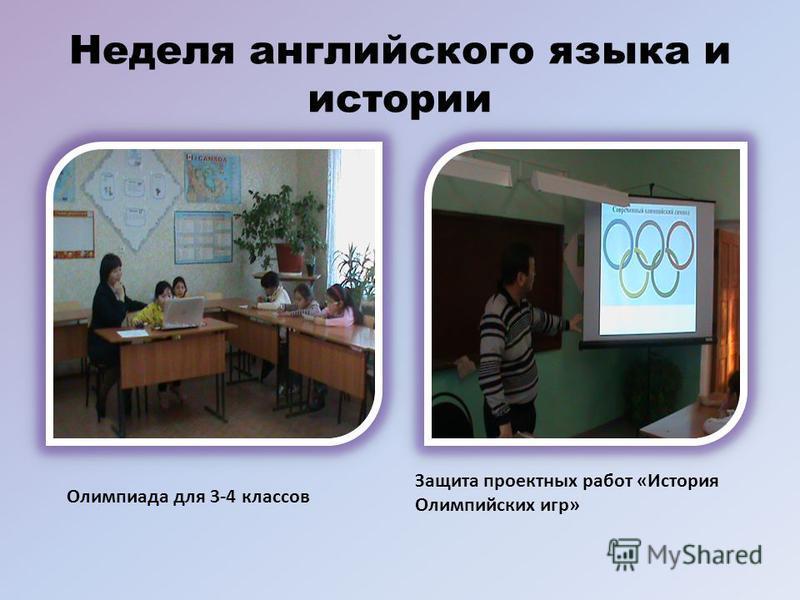 Неделя английского языка и истории Олимпиада для 3-4 классов Защита проектных работ «История Олимпийских игр»