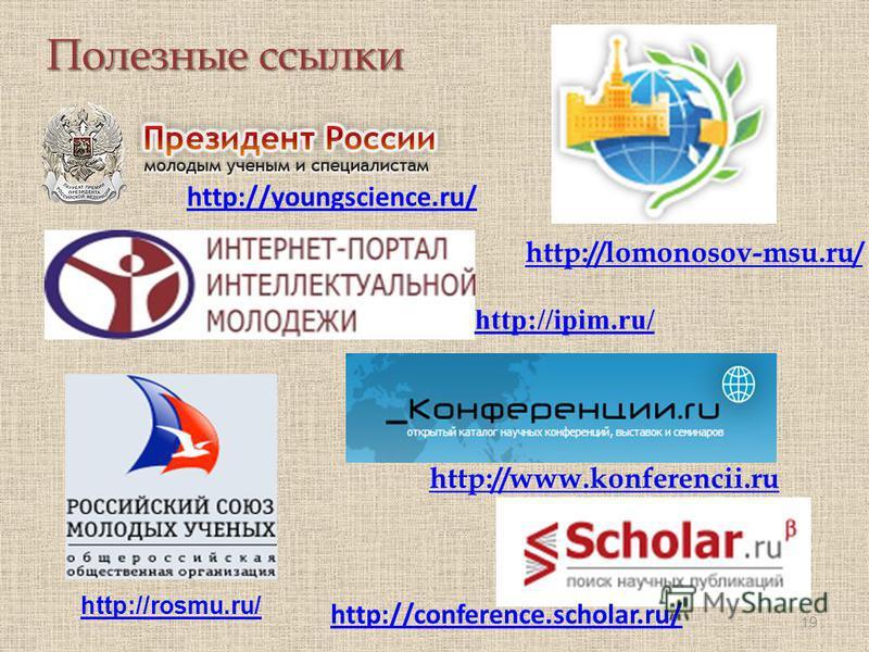 Полезные ссылки 19 http://youngscience.ru/ http://ipim.ru/ http://lomonosov-msu.ru/ http://www.konferencii.ru http://rosmu.ru/ http://conference.scholar.ru/