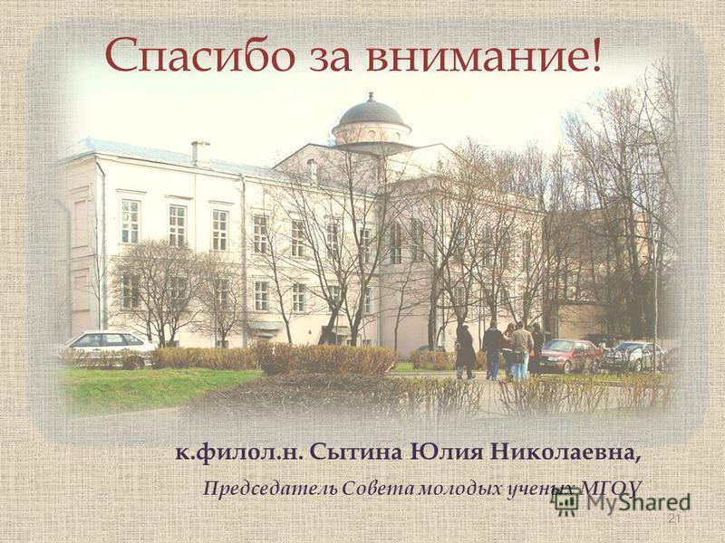 к.филол.н. Сытина Юлия Николаевна, Председатель Совета молодых ученых МГОУ Спасибо за внимание! 21