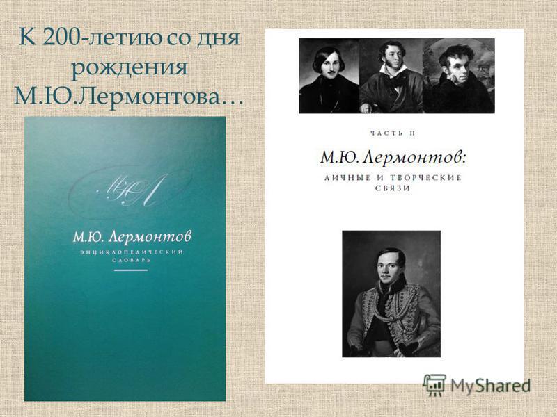 К 200-летию со дня рождения М.Ю.Лермонтова…