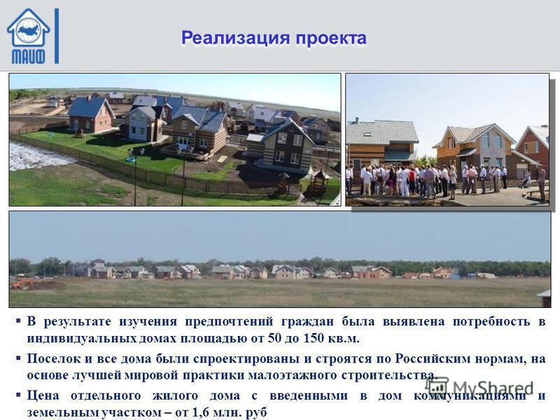 В результате изучения предпочтений граждан была выявлена потребность в индивидуальных домах площадью от 50 до 150 кв.м. Поселок и все дома были спроектированы и строятся по Российским нормам, на основе лучшей мировой практики малоэтажного строительст