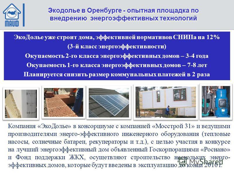 Компания «Эко Долье» в консорциуме с компанией «Мосстрой 31» и ведущими производителями энерго-эффективного инженерного оборудования (тепловые насосы, солнечные батареи, рекуператоры и т.д.), с целью участия в конкурсе на лучший энергоэффективный дом