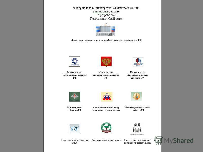 Разработка и согласование второго этапа программы малоэтажного строительства «Свой дом»
