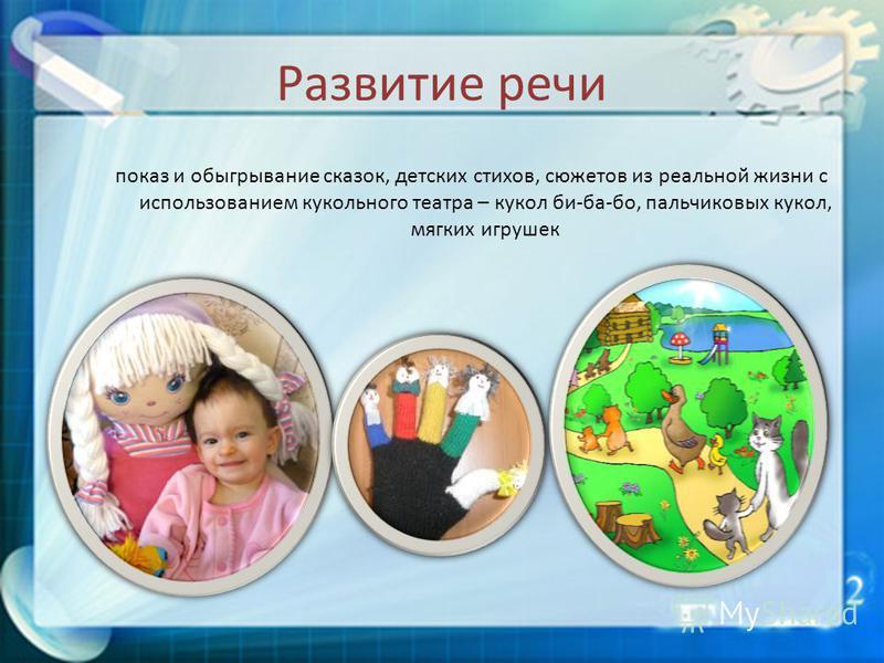 Развитие речи показ и обыгрывание сказок, детских стихов, сюжетов из реальной жизни с использованием кукольного театра – кукол би-ба-бо, пальчиковых кукол, мягких игрушек