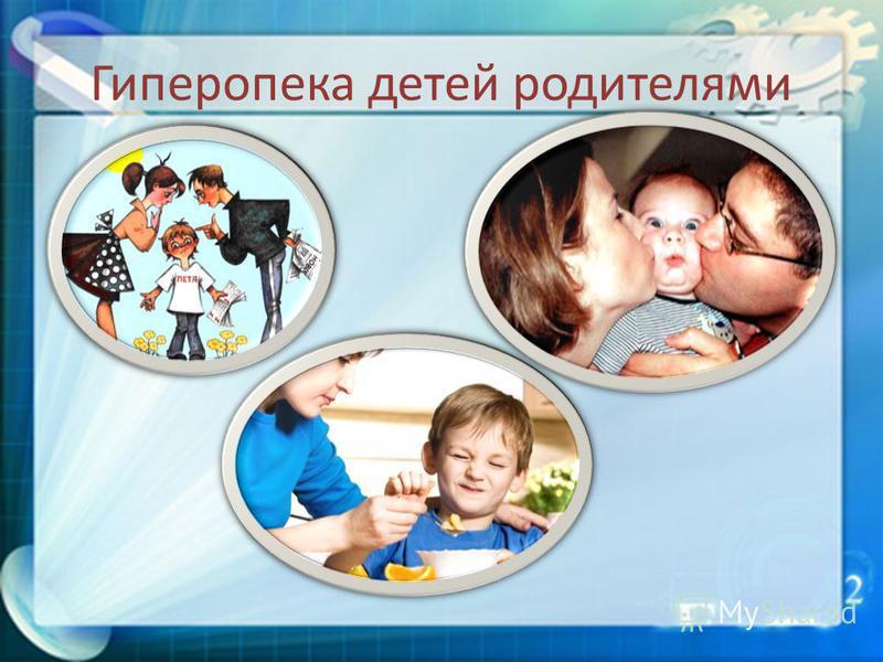 Гиперопека детей родителями