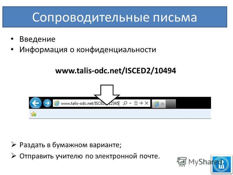 Введение Информация о конфиденциальности www.talis-odc.net/ISCED2/10494 Сопроводительные письма Раздать в бумажном варианте; Отправить учителю по электронной почте.