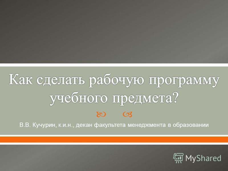 В. В. Кучурин, к. и. н., декан факультета менеджмента в образовании