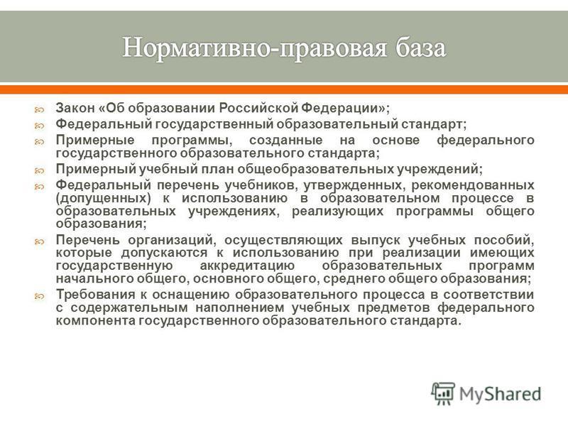 Закон « Об образовании Российской Федерации »; Федеральный государственный образовательный стандарт ; Примерные программы, созданные на основе федерального государственного образовательного стандарта ; Примерный учебный план общеобразовательных учреж