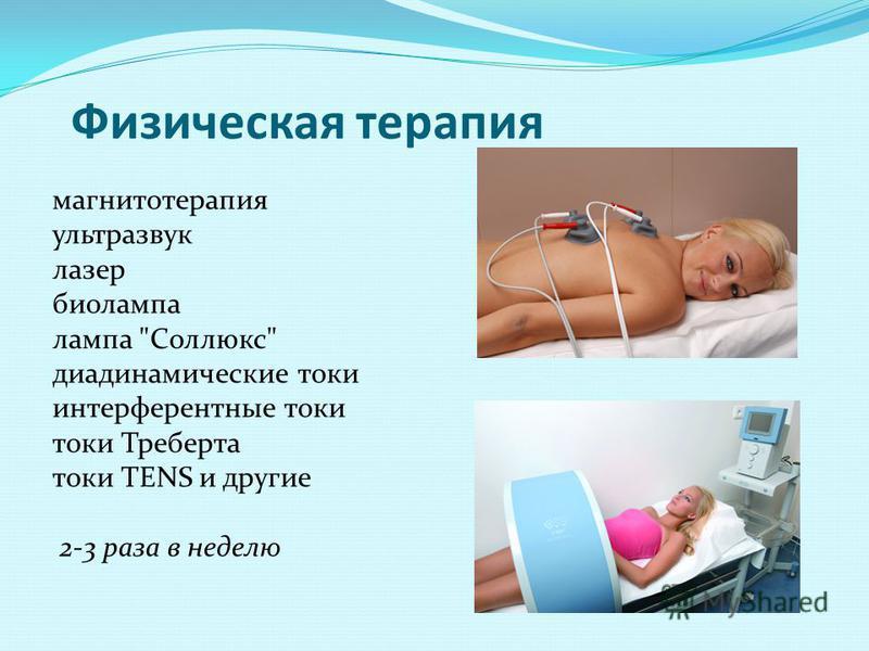 Физическая терапия магнитотерапия ультразвук лазер биолампа лампа Соллюкс диадинамические токи интерферентные токи токи Треберта токи TENS и другие 2-3 раза в неделю
