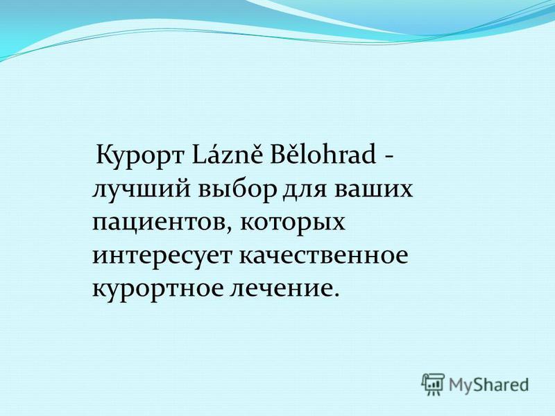 Курорт Lázně Bělohrad - лучший выбор для ваших пациентов, которых интересует качественное курортное лечение.