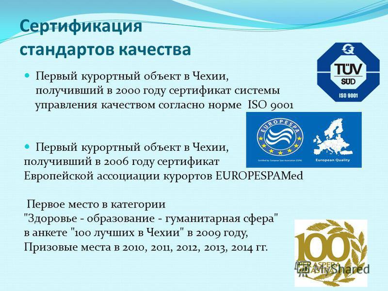 Сертификация стандартов качества Первый курортный объект в Чехии, получивший в 2000 году сертификат системы управления качеством согласно норме ISO 9001 Первый курортный объект в Чехии, получивший в 2006 году сертификат Европейской ассоциации курорто