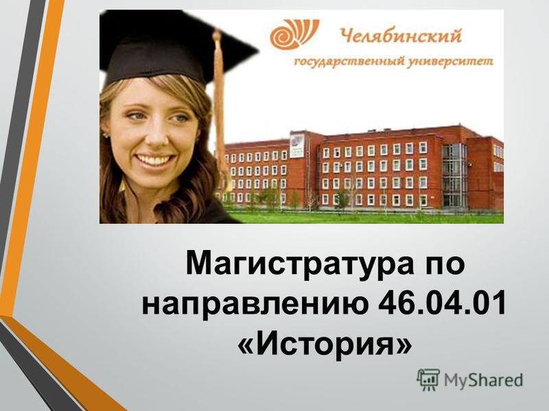 Магистратура по направлению 46.04.01 «История»