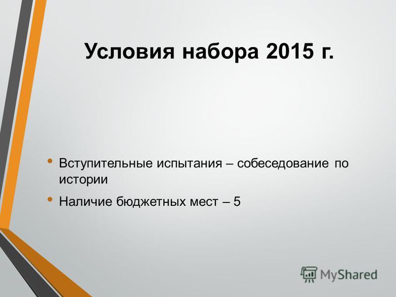 Условия набора 2015 г. Вступительные испытания – собеседование по истории Наличие бюджетных мест – 5