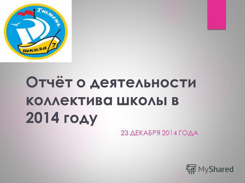 Отчёт о деятельности коллектива школы в 2014 году 23 ДЕКАБРЯ 2014 ГОДА