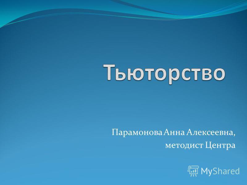 Парамонова Анна Алексеевна, методист Центра