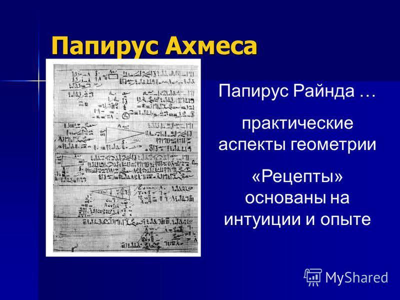 Папирус Ахмеса Папирус Райнда … практические аспекты геометрии «Рецепты» основаны на интуиции и опыте