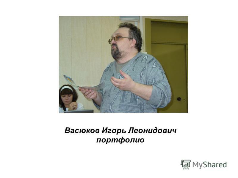 Васюков Игорь Леонидович портфолио