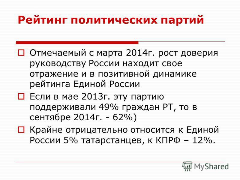 Отмечаемый с марта 2014 г. рост доверия руководству России находит свое отражение и в позитивной динамике рейтинга Единой России Если в мае 2013 г. эту партию поддерживали 49% граждан РТ, то в сентябре 2014 г. 62%) Крайне отрицательно относится к Еди