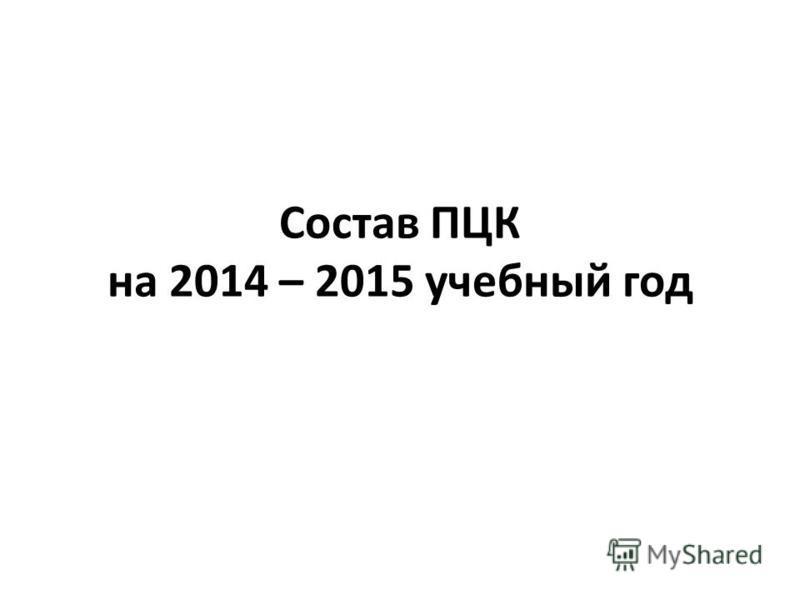 Состав ПЦК на 2014 – 2015 учебный год