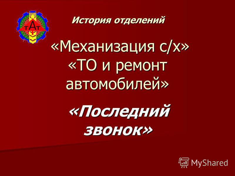 История отделений «Механизация с/х» «ТО и ремонт автомобилей» «Последний звонок»