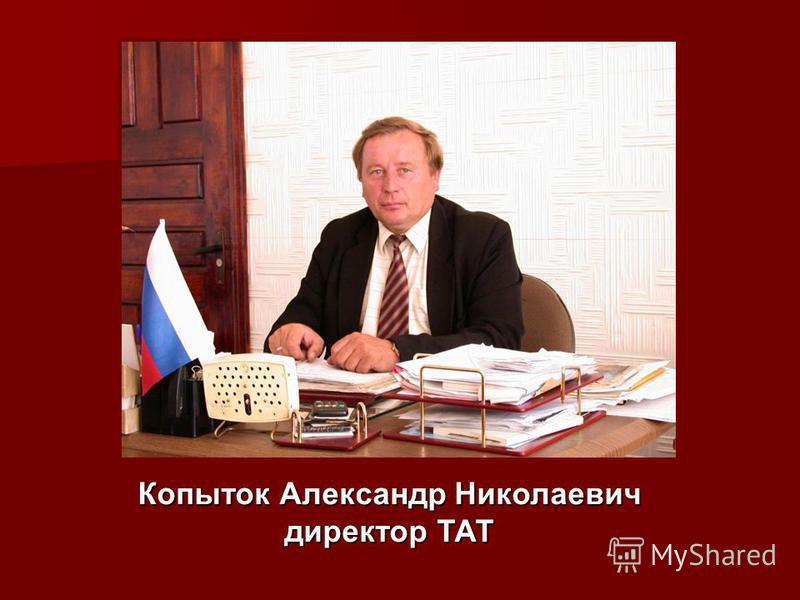 Копыток Александр Николаевич директор ТАТ