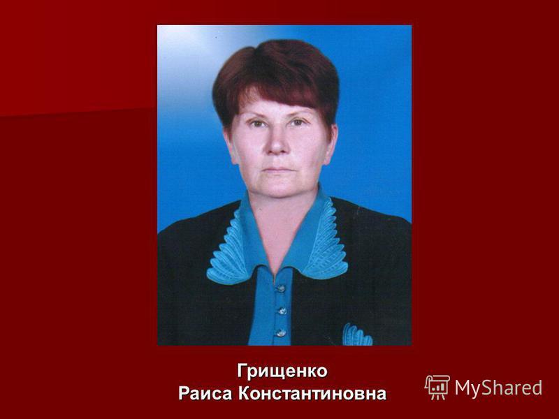 Грищенко Раиса Константиновна