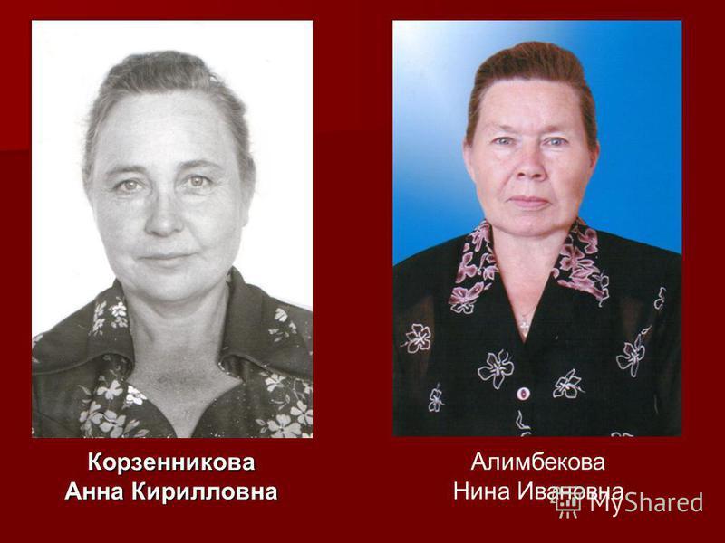 Корзенникова Анна Кирилловна Алимбекова Нина Ивановна